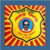 Ajay Kumkum