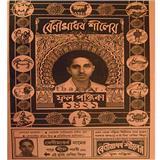 Bengali Panjika