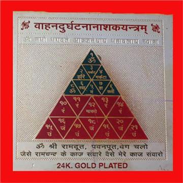 Vahan Durgatna Nivaran Yantra